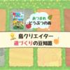 【あつまれどうぶつの森・島クリエイター】マイデザイン道作りの豆知識
