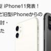 2019年新型 iPhone11発表!2年縛りなど旧型iPhoneからの買い替え検討・比較してみた