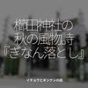 1069食目「櫛田神社の秋の風物詩『ぎなん落とし』」イチョウとギンナンの話