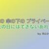 雨の日の傘の下のプライベート空間(晴れの日にはできないあれこれ) by 満島ひかり for 小沢健二