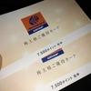 クロス取引で22500円分の優待券が到着!現金化かな