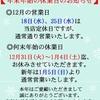 12月の営業日及び  年末年始の休業日のお知らせ。