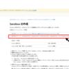 Salesforce 認定 Platform アプリケーションビルダー資格 - アプリケーションのリリース(3)
