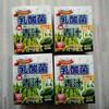 夢展望(3185) 青汁4箱