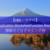 【ExcelVBA プログラミング】(関数38)Application.WorksheetFunction.Round関数のプログラミング例を教えて!