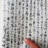 徳川慶喜の「気迫」記す史料発見 茶碗5杯の酒あおり親王を一喝