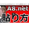 【はてなブログ】A8 netの広告を貼るやり方・プログラム提携申請(貼り方)(使い方)