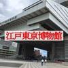 休日は近場で東京を知ろう!両国の江戸東京博物館は超オススメ。