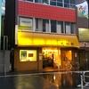 【今週のラーメン2744】 東池袋大勝軒 八王子店 (東京・京王八王子) 中華そば 小