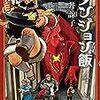 世界観の広がりと炎竜(レッドドラゴン)との極限の死闘を描く『ダンジョン飯 4巻』を読みました《評価・感想・レビュー》