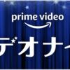 プライムビデオの週末限定100円レンタル「ビデオナイト」がオトク