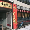中国料理 青島飯店 / 札幌市中央区南1条東2丁目 サンシティビル 1F