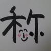 今日の漢字568は「称」。愛称のあだ名で呼ぶべきかどうか