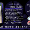 【金曜日の有名銘柄】十四代 角新 槽垂れ 純米吟醸【FUKA🍶YO-I】