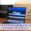 【ゲーミングPCレビュー】G-Tune P5【外観写真】