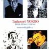 南天子画廊で横尾忠則「日本の作家222」を見る