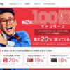 PayPay、100億円キャンペーン第二弾がやばい! お得に買物するには!?