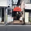 飯田橋でふわっふわハンバーグ食べるなら、隠れ家ビストロ【ブラッスリールマン】