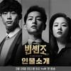 世界のドラマ『ヴィンチェンツォ』(韓国)