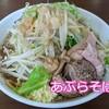 食べて後悔⁉八戸でうわさの【極肉麺たいし】あぶらそばを食べてみた!