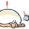 寝起きは危険〜day17〜