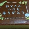 父の日のカステラと美味しいお米〜!