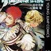 【銀河英雄伝説】忙しい人のためのストーリーまとめ Ⅱ野望篇 第六章 勇気と忠誠
