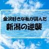 「新潟の逆襲」 金沢好きな私が読んだ本