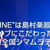 HOTLINE2014 北関東・埼玉エリアファイナル 出場者決定!
