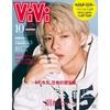 ViVi 2021年10月号 特別版の表紙は平野紫耀さん!