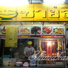チャロンエリアで人気4番ラーメン店はココ!