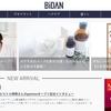 日本最大級の美容メディア「BiDAN[ビダン]」の記事監修を行いました