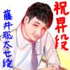 祝・昇段 藤井聡太七段誕生(20180519_01)