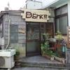 「Danke(ダンケ)」の「タコライス」 400円
