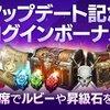 12/5最新アプデ!!【FAITH〜9日目】