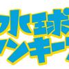 賢人くんと亮くんはどのくらい映っている?【ドラマ 水球ヤンキース 完全版 DVD/Blu-ray  初回仕様】◆山﨑賢人◆吉沢亮◆特典映像◆内容