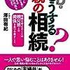 どうする?親の相続 Kindle版 澤田 有紀 (著)