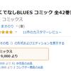 3000円だった本が、あのテレビで9000円に高騰!?破壊力がハンパない!!