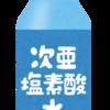 【次亜塩素酸水vsアルコールvs次亜塩素酸ナトリウム…『新型コロナウィルス』に効くのは?…】#166