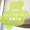 【写真解説】シェードカーテンの洗濯方法