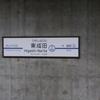 ほぼ廃墟!? 東成田駅へ行ってみた