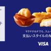 チキンマックナゲットが無料!Visa × マクドナルド 「タッチ決済」スタート記念キャンペーン!