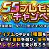 夏休みSSプレゼントキャンペーンのオススメ!