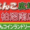 はんこ広場 柏沼南店(わんわんコインランドリー柏店2F)5月22日