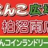 はんこ広場 柏沼南店(わんわんコインランドリー柏店2F)5月22日