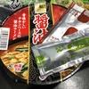 麺類大好き117 麺のスナオシ醤油ラーメンをしじみ味噌ラーメンに!