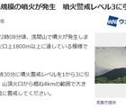 浅間山噴火!噴火警戒レベルと被害は大丈夫か!?登山の影響は?