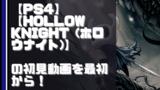 【初見動画】PS4【Hollow Knight (ホロウナイト)】を遊んでみての評価と感想!