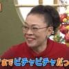 志村友達 第29回 放送日(2020/11/24) 爆笑コントまとめ 志村けんが柴田理恵を飲みに誘う時の言葉とは?