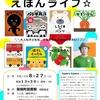 熊本地震復興支援 tupera tupera えほんライブ☆